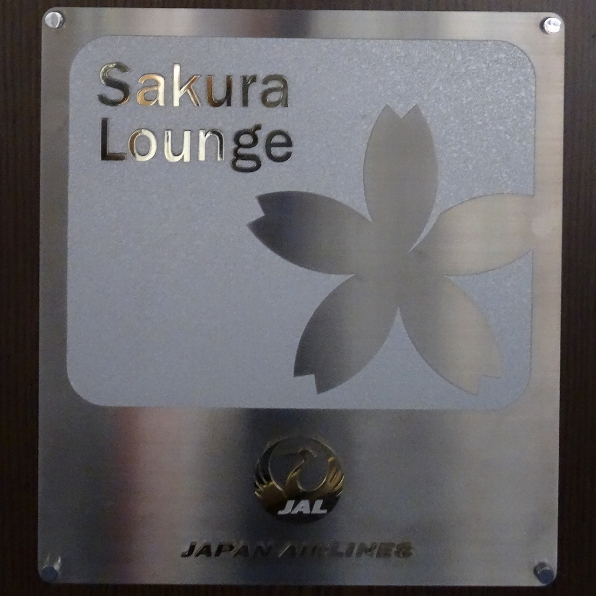 JAL CLUB ESTで羽田空港サクララウンジを利用してみた