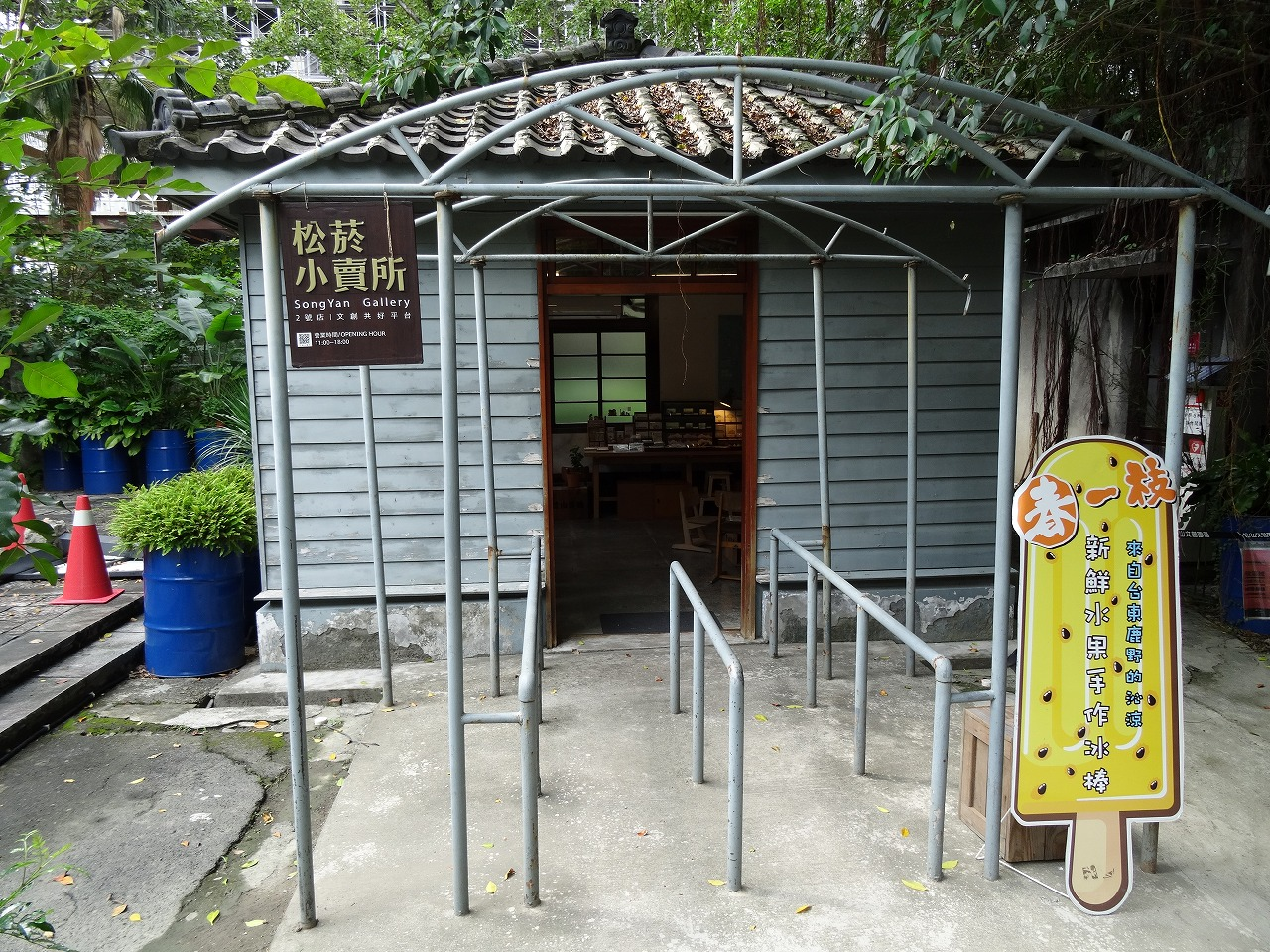 台北のおしゃれスポット!松山文創園区に行ってきました