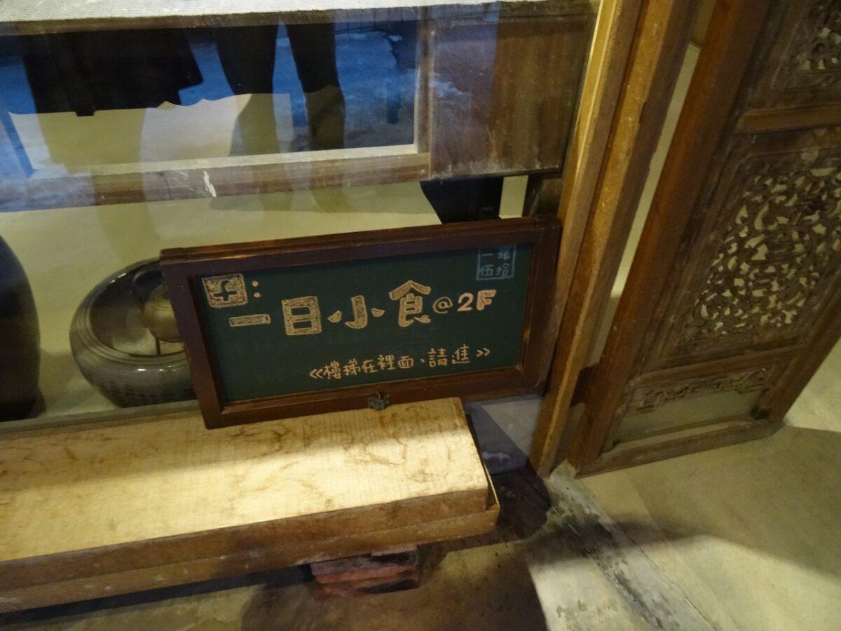 台湾屈指の茶器の街!「鶯歌」を日帰りで散策してみた!