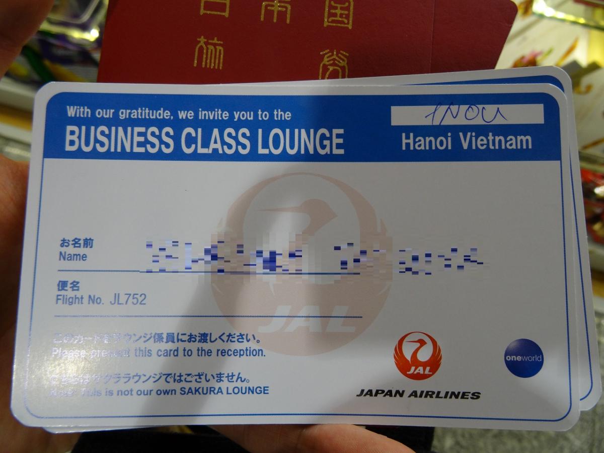 JALビジネスクラス搭乗記(JL752:ハノイ-成田)復路編