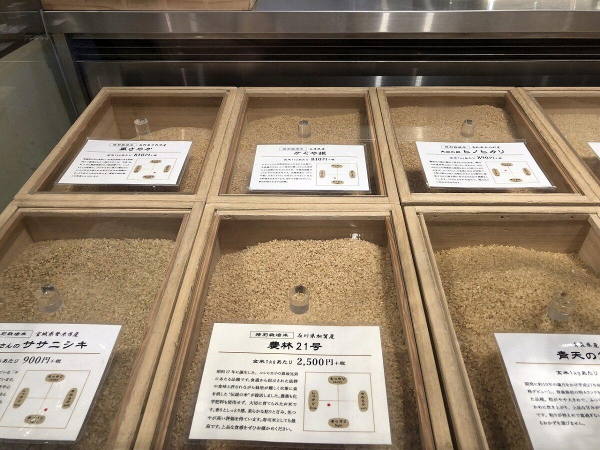 おいしい土鍋ご飯が食べられる!AKOMEYA TOKYOで絶品ランチ!