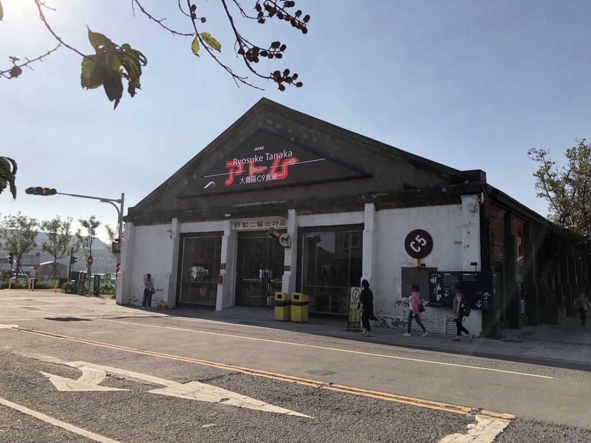 高雄港の倉庫街をリノベーション!「駁二芸術特区」を探検〜前半〜
