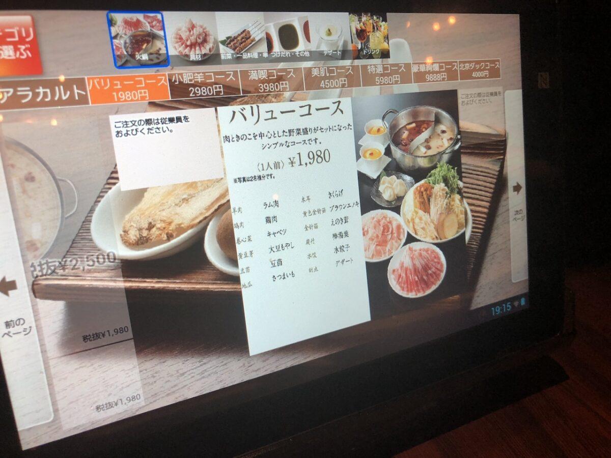 辛い!でも止まらない!新宿の「小肥羊」で火鍋をいただきました。