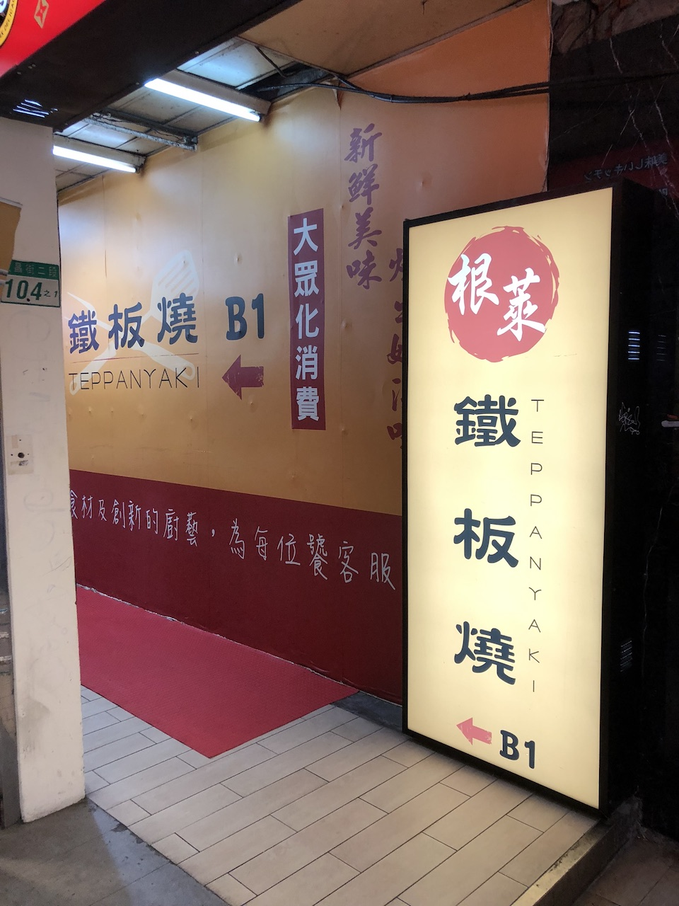 台湾の渋谷!台北市内の「西門町」でコスパ最強の鉄板焼きを堪能!