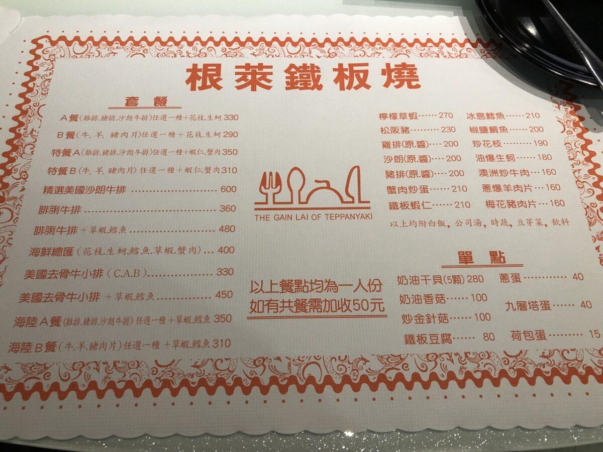 台湾の渋谷!台北市内の「西門町」でコスパ最強の鉄板焼き