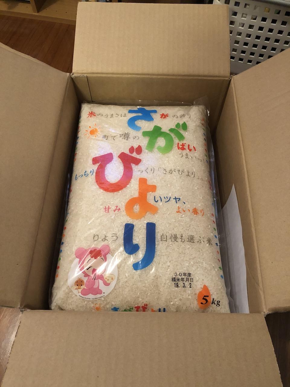 ふるさと納税で佐賀県武雄市のお米15kgをいただきました!