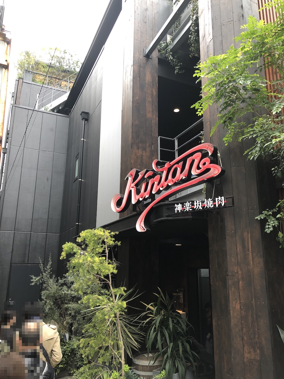 神楽坂の「kintan」で絶品焼肉コースランチをいただきました!