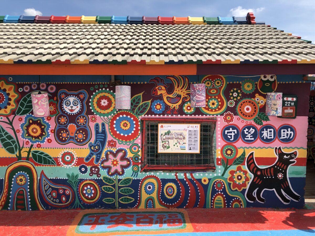 【絵画の中に迷い込む】一人のおじいちゃんが描いた台中の「彩虹眷村」