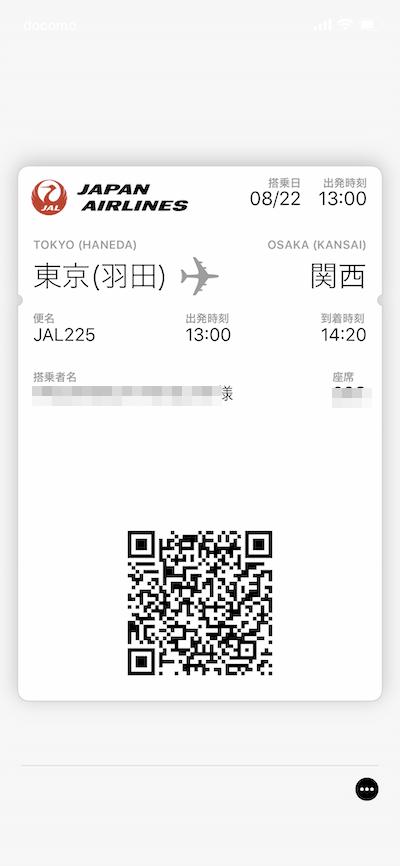 【チケット不要】iPhone / Apple WatchのWallet機能でJAL国内便に搭乗!