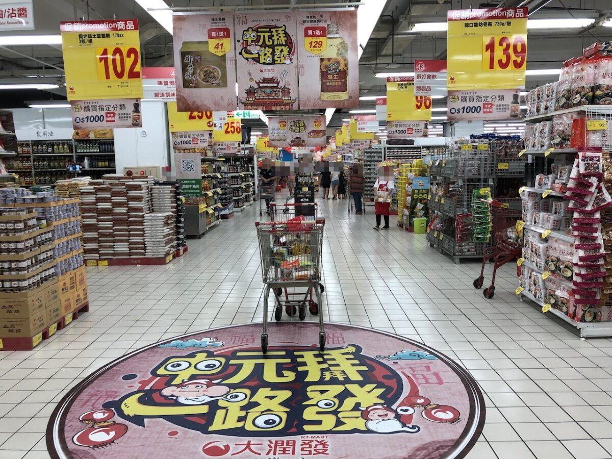 【お土産を格安でゲット!】台北発祥の大型スーパー「大潤發」を探検!