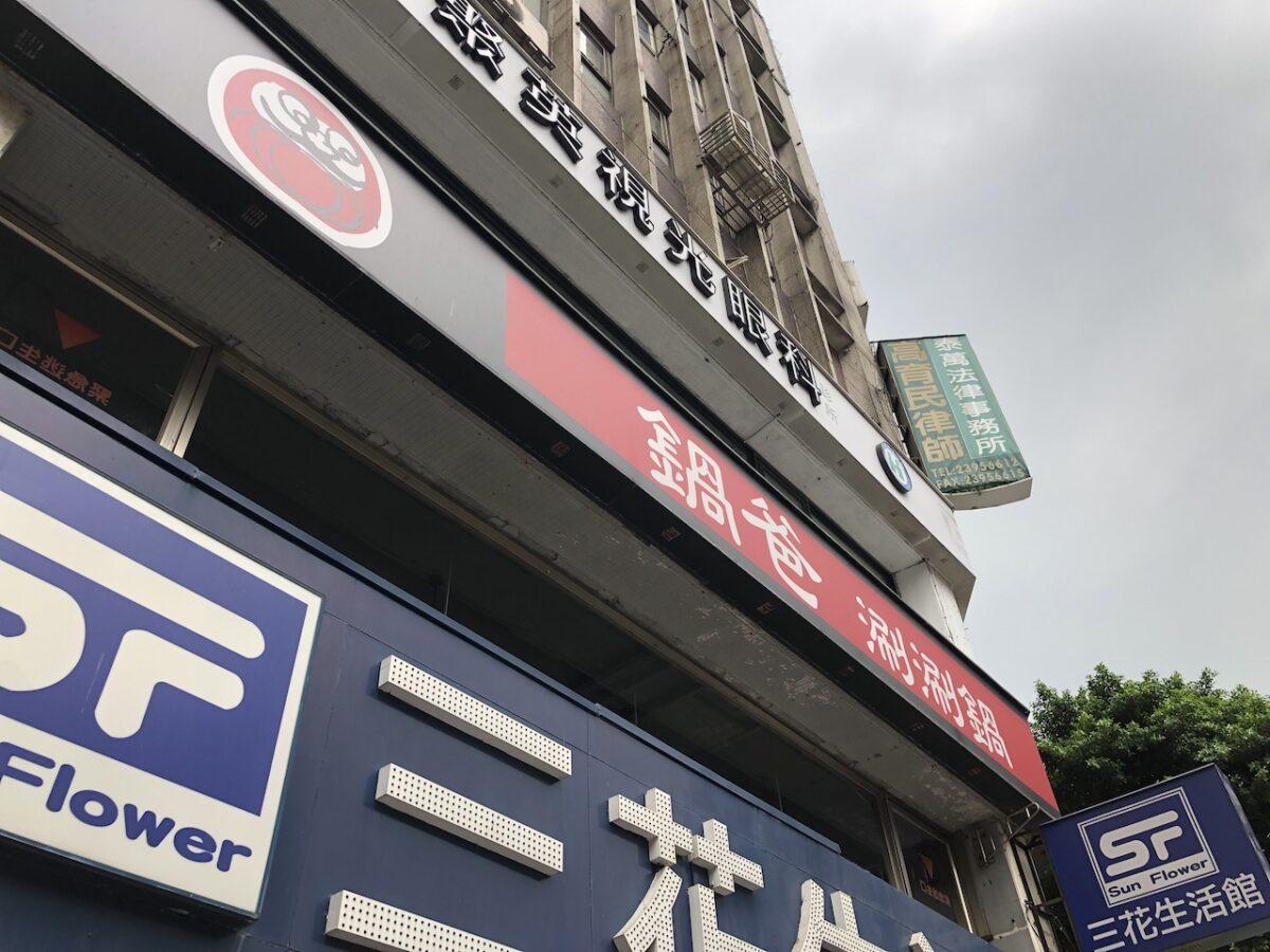 【魯肉飯もアイスも全部食べ放題】台北の鍋爸でしゃぶしゃぶ食べ放題!