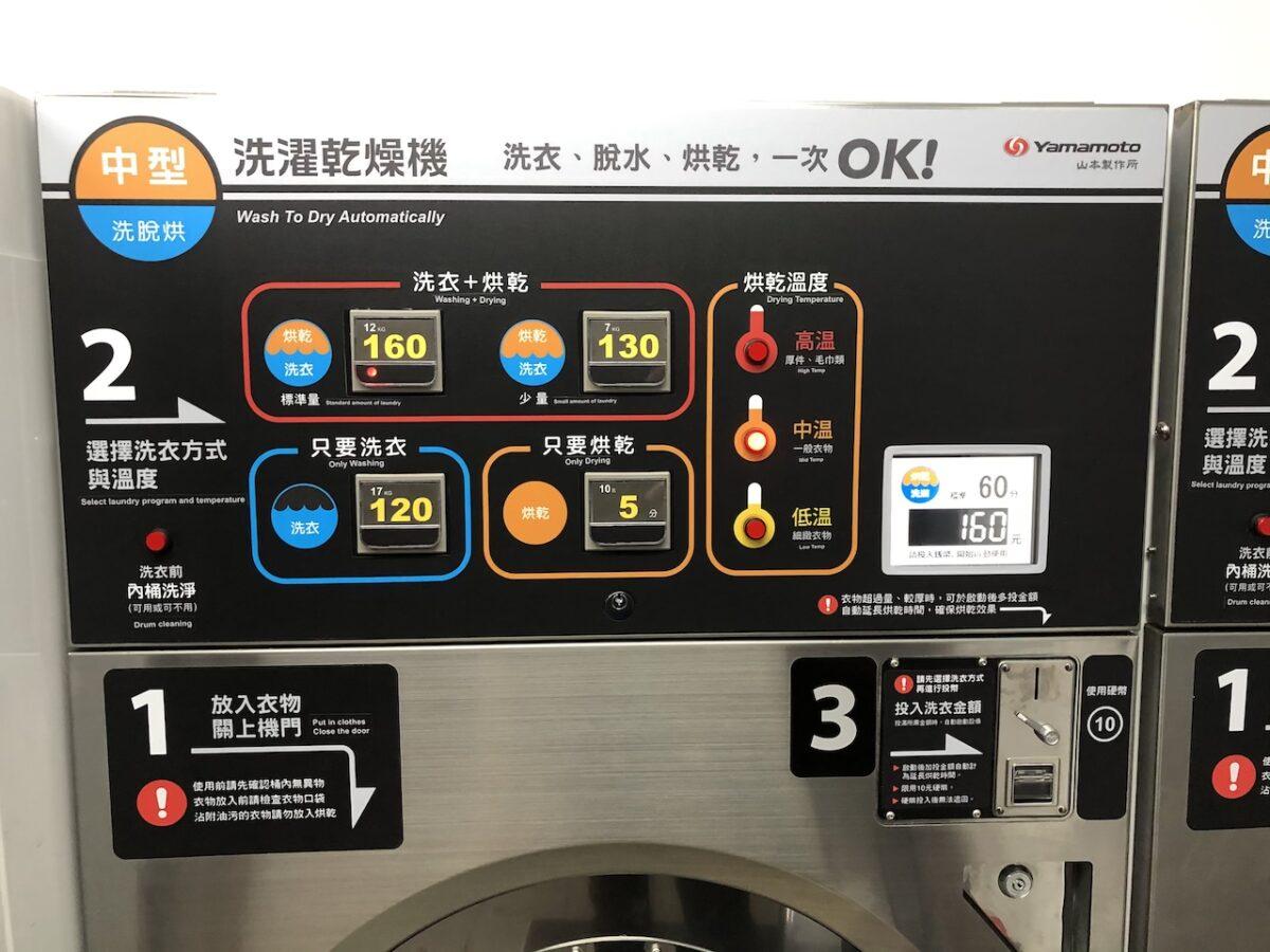 【安心の日本製!】台北・大安區にある最新式のコインランドリー!