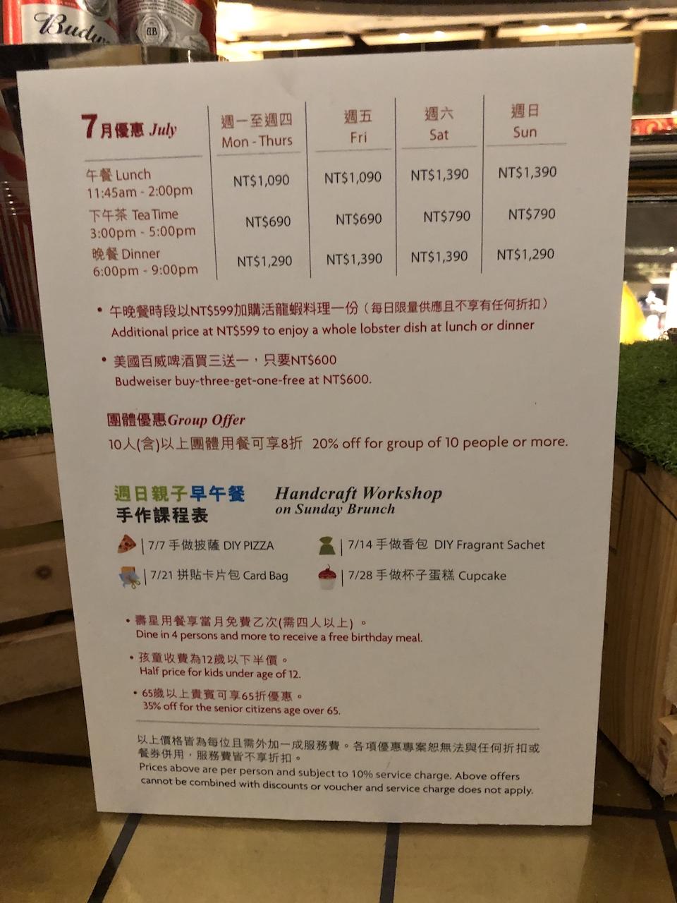シャングリ・ラホテル台北のレストランでディナービュッフェを堪能!