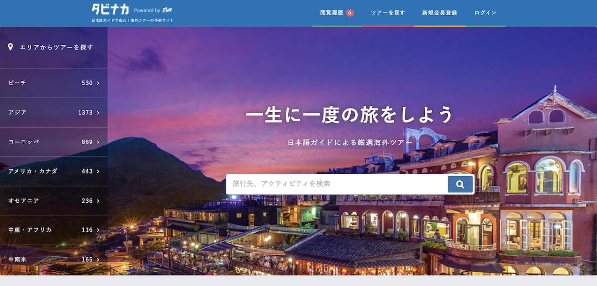 海外旅行の現地オプショナルツアーの予約におすすめなサービス3選!【タビナカ、ベルトラ、Klook】