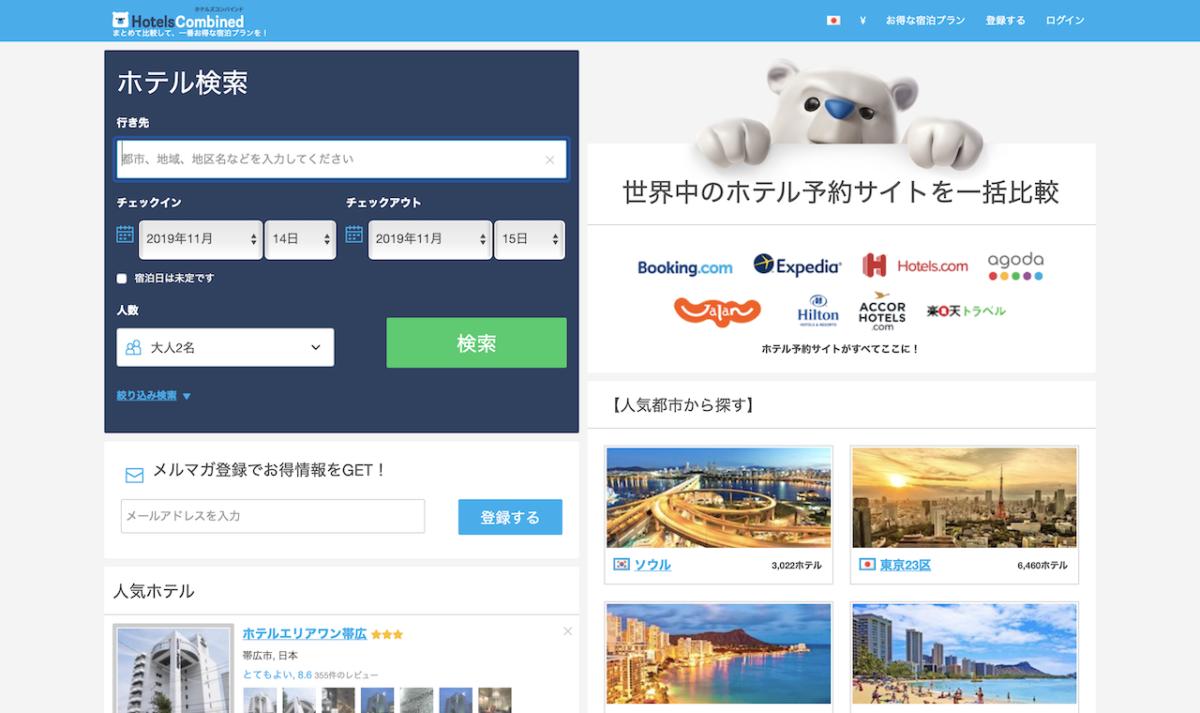 【ホテルに最安値で宿泊!】公式サイトと比較サイトの両方を活用する!