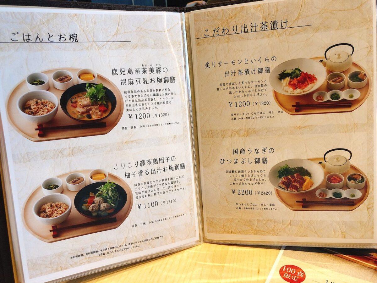 渋谷スクランブルスクエアの「神楽坂茶寮」で絶品和食ランチ&パフェ!