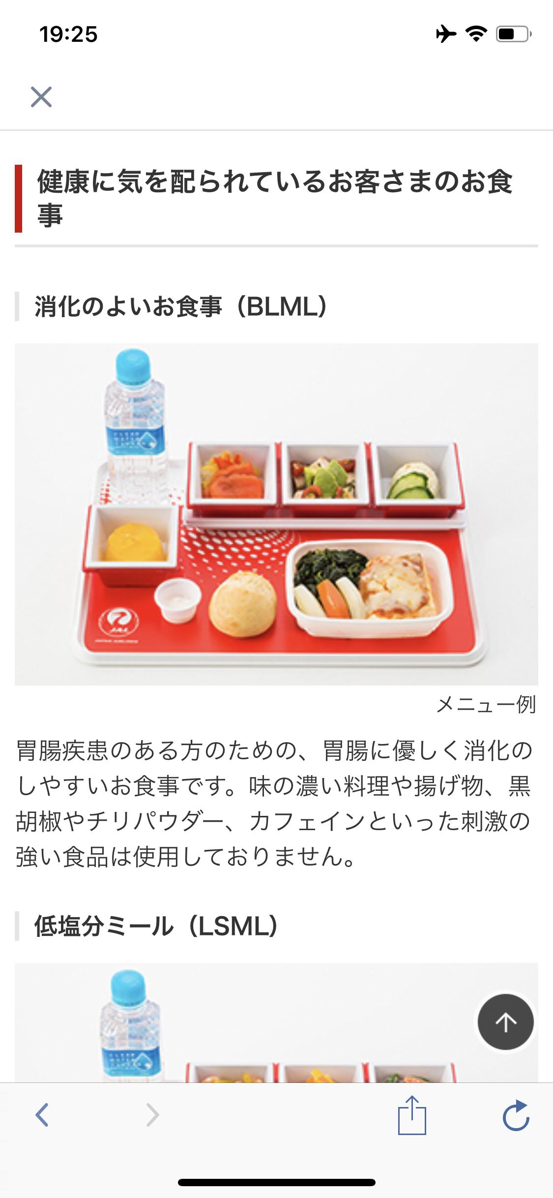 【JL724便搭乗記】クアラルンプール→成田【JALの機内食「消化の良いお食事(BLML)」を注文してみました!】