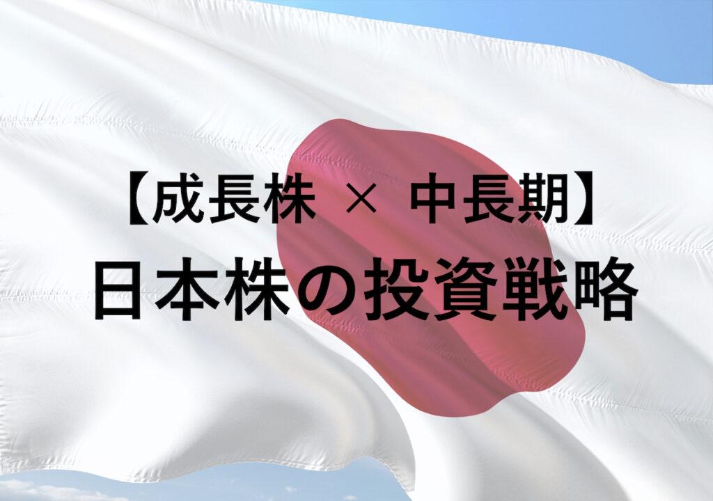 【日本株×成長株×中長期】僕の投資戦略を解説します〜日本株編〜