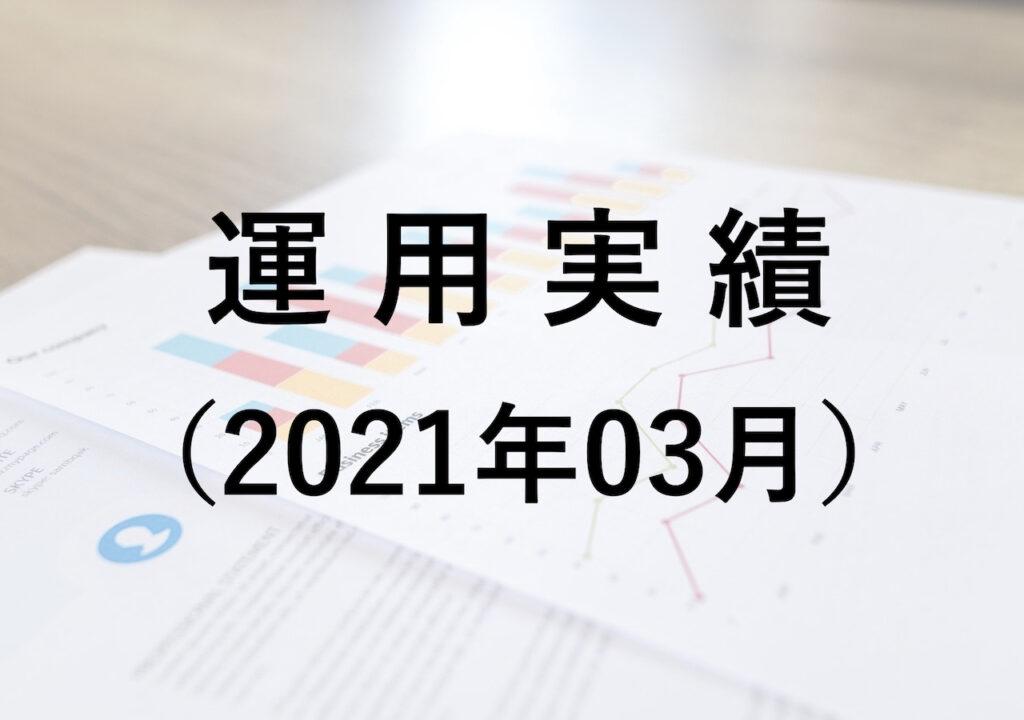 2021年3月の運用実績(+19,102円)