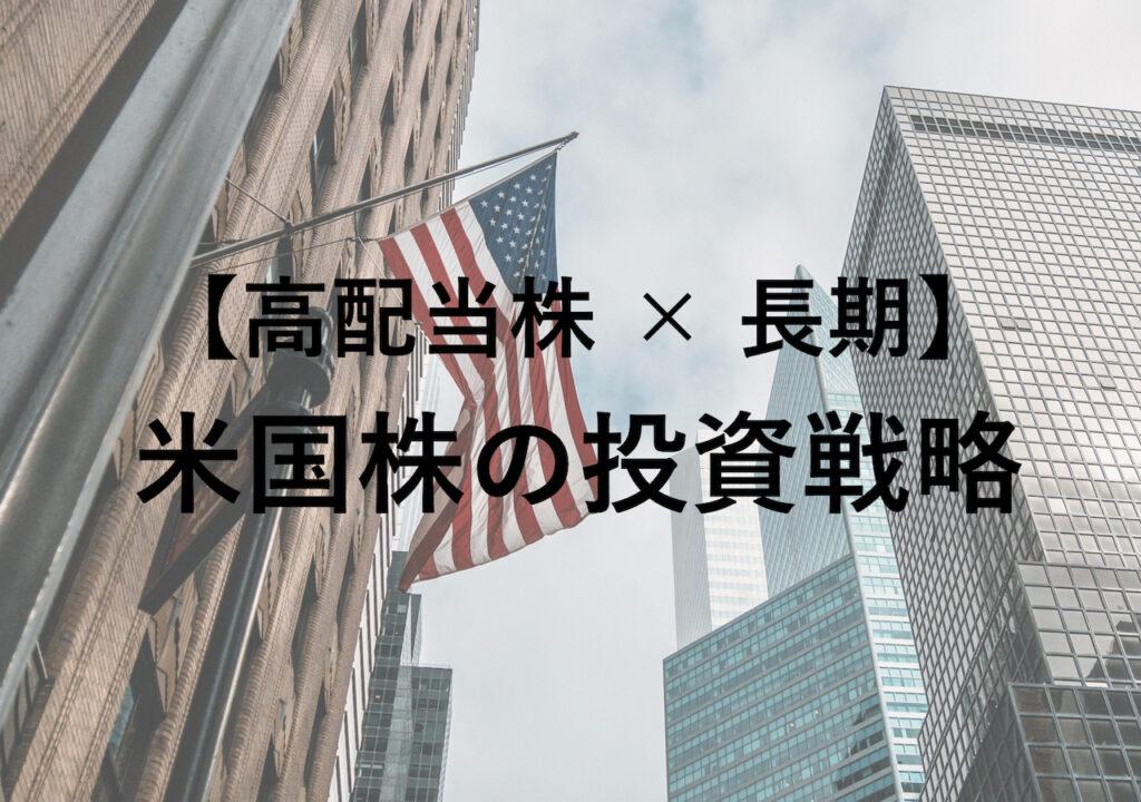 【米国株×高配当株】僕の投資戦略を解説します〜米国株編〜