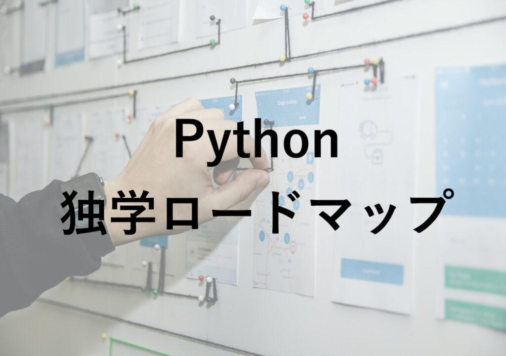 【決定版】Python独学ロードマップ【完全初心者からでもOKです】