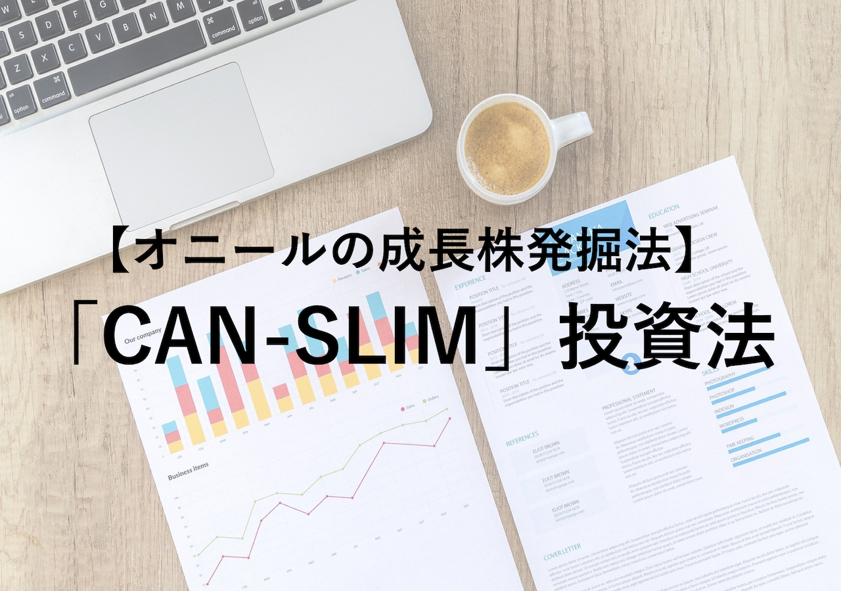 CAN-SLIM投資法