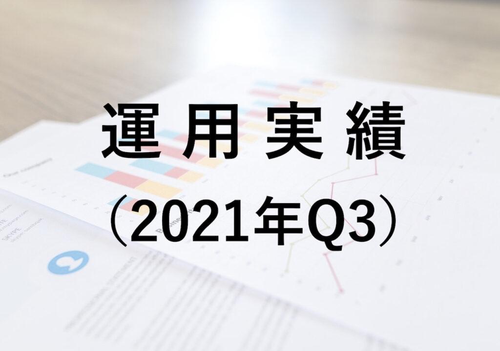 2021年Q3(7〜9月)の運用実績(+166,777円)
